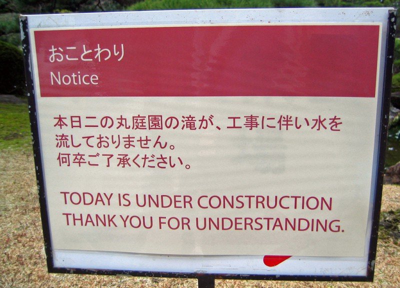 Bilingual sign reading: Today is under construction, thank you for understanding